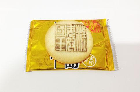 金印クッキー(個包装)