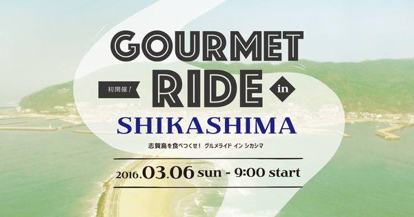 20160306_shikashima_600